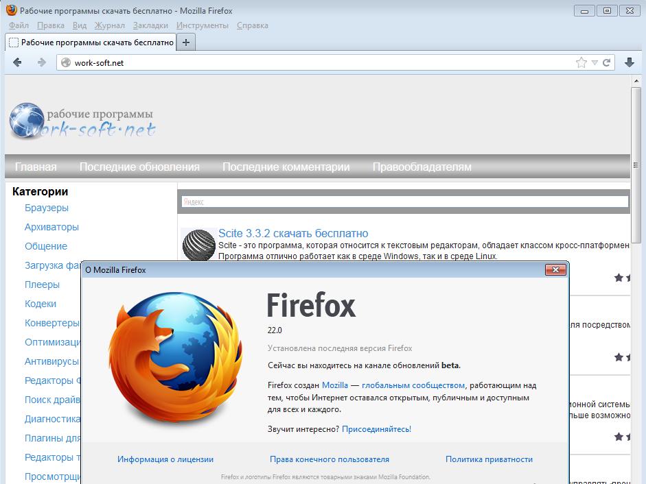 Mozilla Firefox X64 Скачать Бесплатно